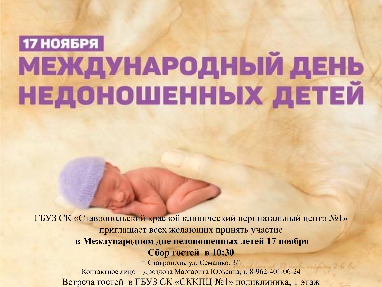 День недоношенного ребенка поздравления врачам